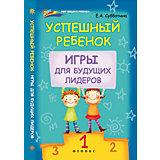 Успешный ребенок: игры для будущих лидеров, изд. 2-е