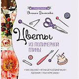 """Книга """"Цветы из полимерной глины"""""""