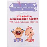 """Книга """"Что делать, если ребенок плачет: 200 эффективных советов"""""""
