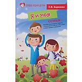 """Пособие """"Я и моя семья"""", 2-е изд."""
