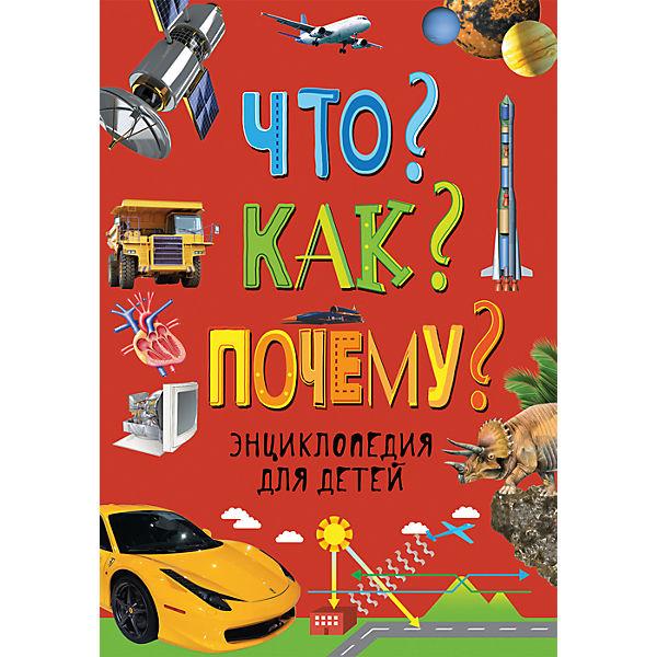 """Энциклопедия для детей """"Что? Как? Почему?"""""""