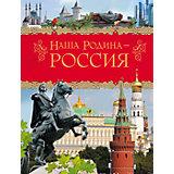 """Книга """"Наша Родина - Россия"""""""