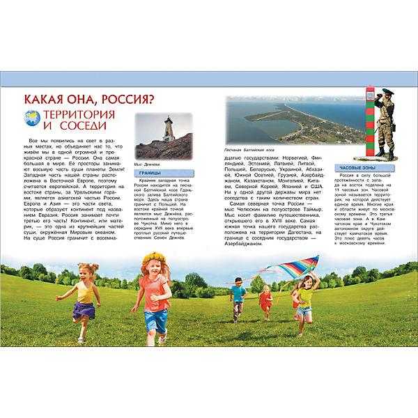 """Энциклопедия """"Наша Родина - Россия"""""""