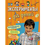 """Книга """"Эксперименты для детей"""""""