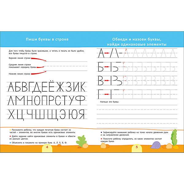 """Методическое пособие """"Учимся писать печатные буквы"""""""