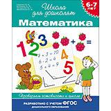 """Книга """"Математика. Проверяем готовность к школе"""", 6-7 лет."""