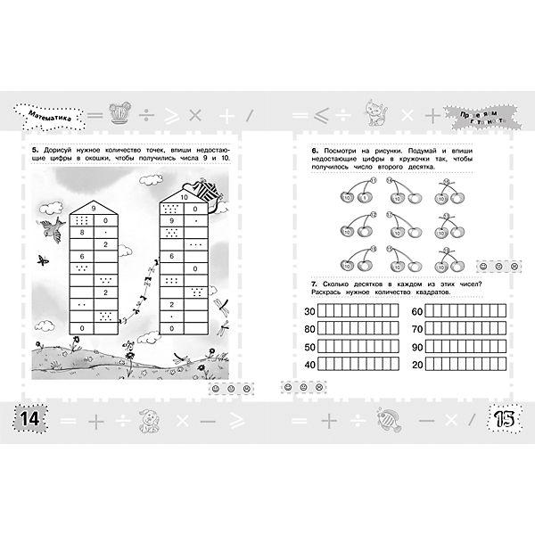 """Математика: проверяем готовность к школе"""", 6-7 лет"""