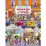 """Книжка-картинка """"Однажды в городе"""""""