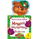 """Книжка """"Мишка косолапый"""". Мои веселые друзья"""