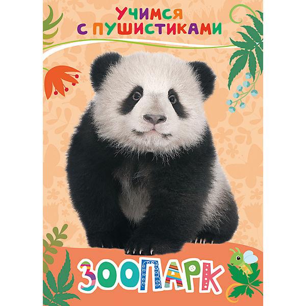 "Стихи ""Зоопарк: учимся с пушистиками"""