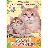 """Стихи """"Мамы и малыши. Учимся с пушистиками"""""""