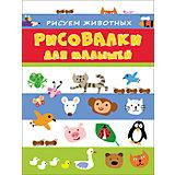 Рисовалки для малышей. Рисуем животных