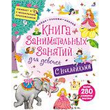 Книга занимательных занятий для девочек с дополненной реальностью