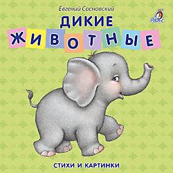 """Книжка - картонка """"Дикие животные"""