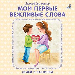"""Книжка - картонка """"Мои первые вежливые слова"""