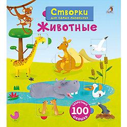 """Книга """"Животные. Открой тайны для самых маленьких"""