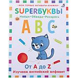 Супербуквы: Английский алфавит