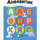 "Книжка-раскраска ""Алфавитик"""