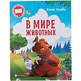 """Книга """"В мире животных"""""""