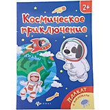 """Книжка-плакат """"Космическое приключение"""""""
