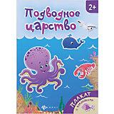 """Книжка-плакат """"Подводное царство"""""""