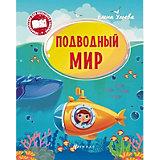 """Подводный мир, серия """"Энциклопедия для малышей в сказках"""""""