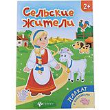 """Книжка-плакат """"Сельские жители"""""""