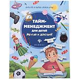 """Тайм-менеджмент для детей """"Мечтай и действуй!"""""""