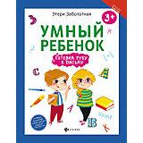 """Книга """"Умный ребенок: готовим руку к письму"""""""