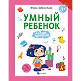 """Книга """"Умный ребенок: мыслим логически"""""""