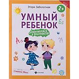 """Книга """"Умный ребенок: ориентируемся в пространстве"""""""