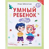 """Книга """"Умный ребенок: учим животных"""""""