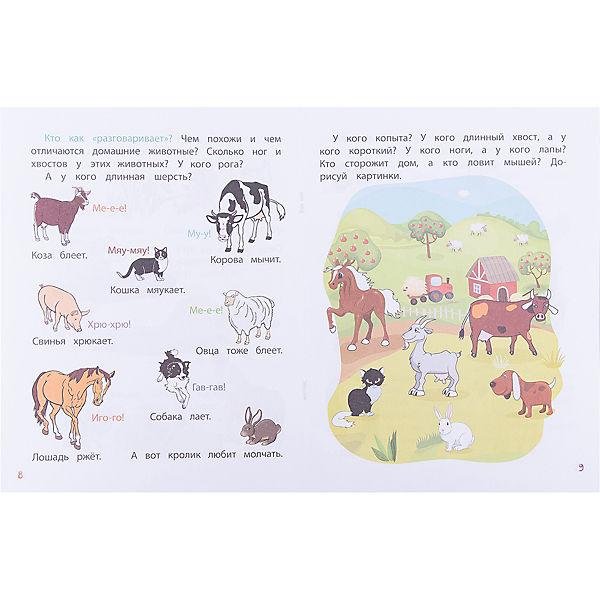 Умный ребенок: учим животных