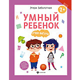 "Книга ""Умный ребенок: учим фигуры"""