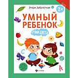 """Книга """"Умный ребенок: учим цвета"""""""