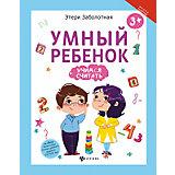 """Книга """"Умный ребенок: учимся считать"""""""