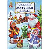 """Сказки матушки Зимы: серия сказок """"Волшебная страна"""""""