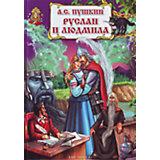 Руслан и Людмила, А.С. Пушкин