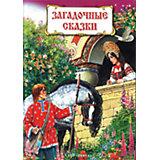 Загадочные сказки, Д.Н. Садовников и А.Н. Афанасьев