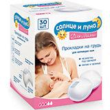 Прокладки на грудь гелевые для кормящих мам, 30шт., Солнце и Луна