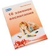 10 секретов воспитания и 10 законов воспитания