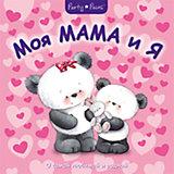 """Книга """"Моя мама и я"""""""