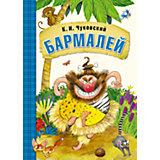 """Сказки К.И. Чуковского """"Бармалей """", в мягкой обложке"""