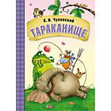 Тараканище, К.И. Чуковский