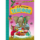 Телефон, К.И. Чуковский