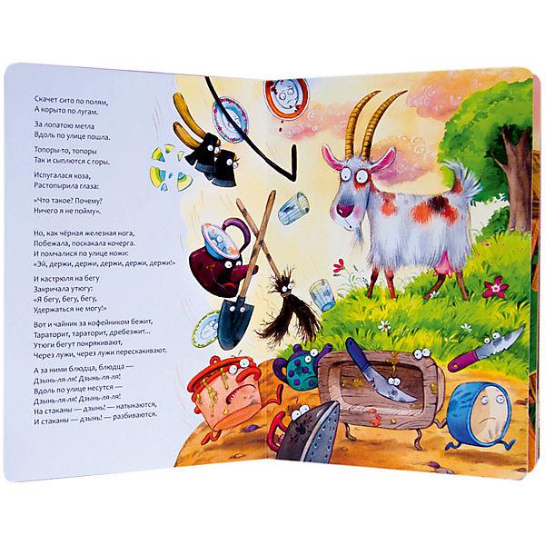 Федорино горе, картон, К.И. Чуковский