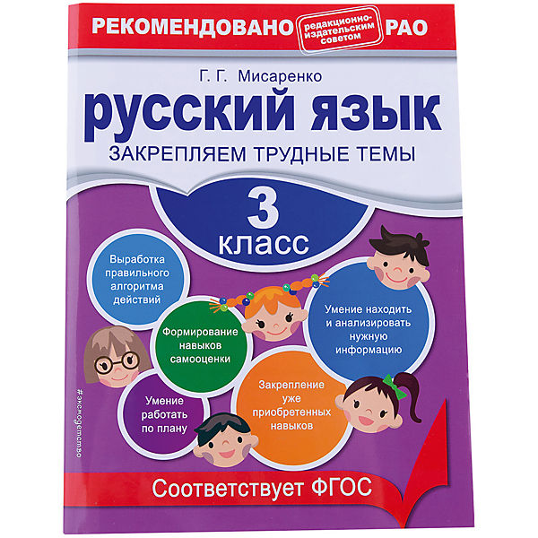 Русский язык:Закрепляем трудные темы, 3 класс