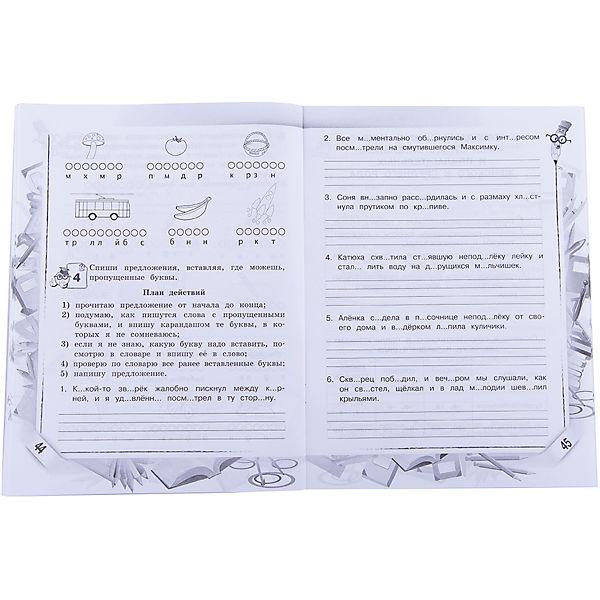 Русский язык: Закрепляем трудные темы, 2 класс