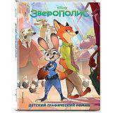 Зверополис: Детский графический роман