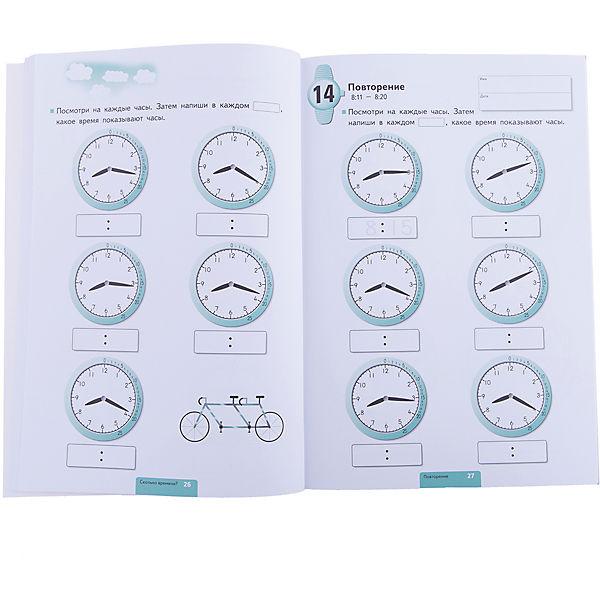 Тетрадь рабочая KUMON Учимся определять время: минуты